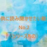 子供に読み聞かせたい絵本 No.2 (シリーズもの)