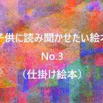 子供に読み聞かせたい絵本 No.3 (仕掛け絵本)