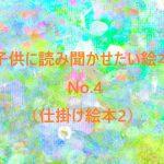 子供に読み聞かせたい絵本 No.4 (仕掛け絵本2)