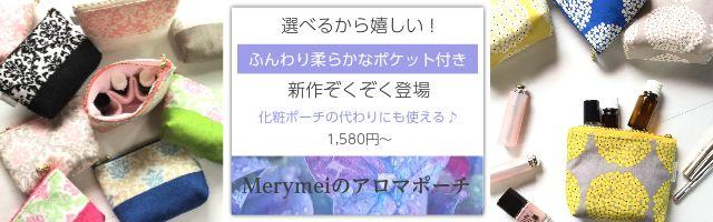 Merrymeiのアロマポーチ