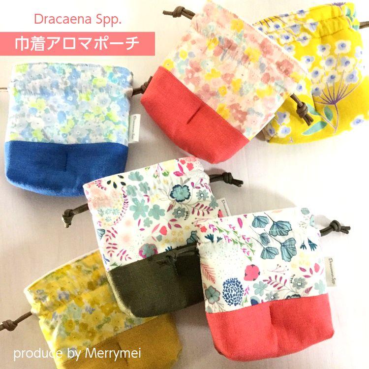 Merrymeiの巾着アロマポーチ