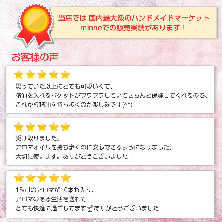Merrymeiのアロマポーチのレビュー