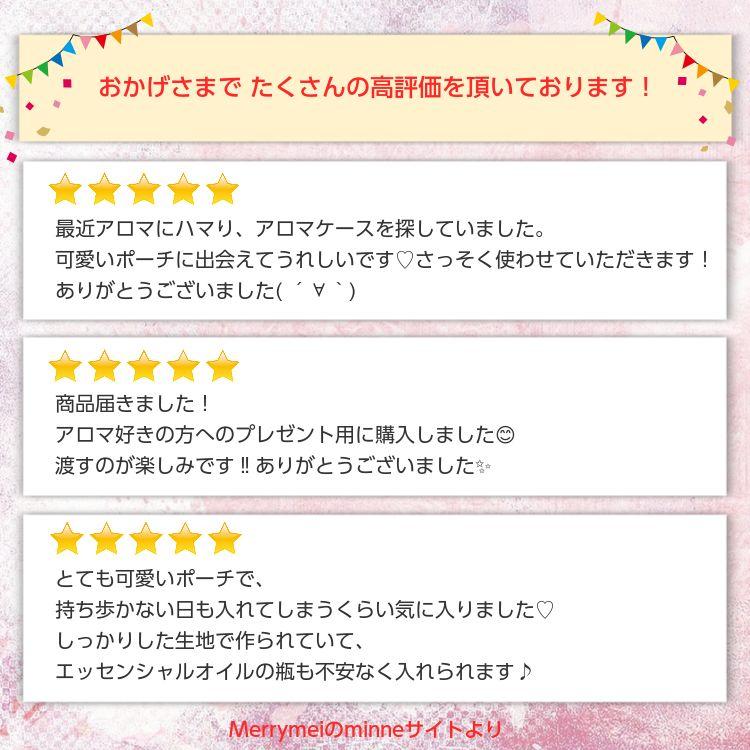 Merrymeiのアロマポーチのレビュー2
