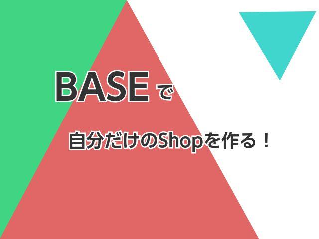 BASEで自分だけのShopを作る!