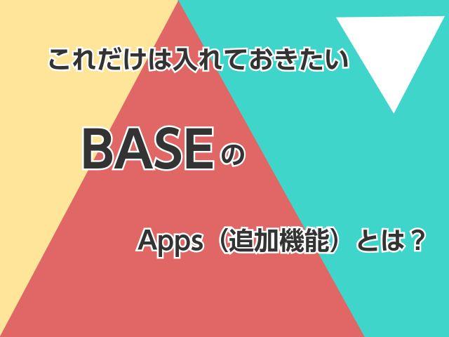 これだけは入れておきたいBASEのApps機能とは?